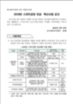 2019년 스마트공장 공고문 01.png