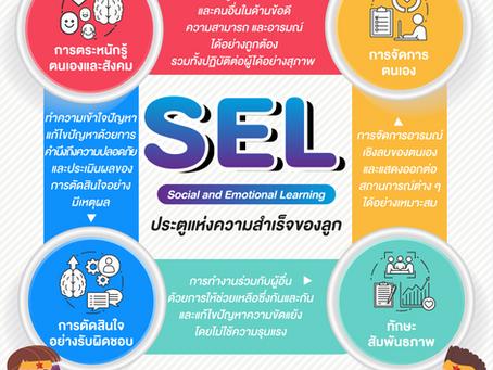SEL (Social and Emotional Learning) ประตูแห่งความสำเร็จของลูก