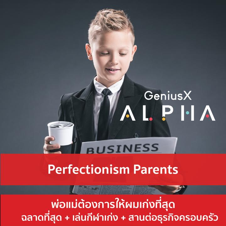 Children of Perfectionism Parents