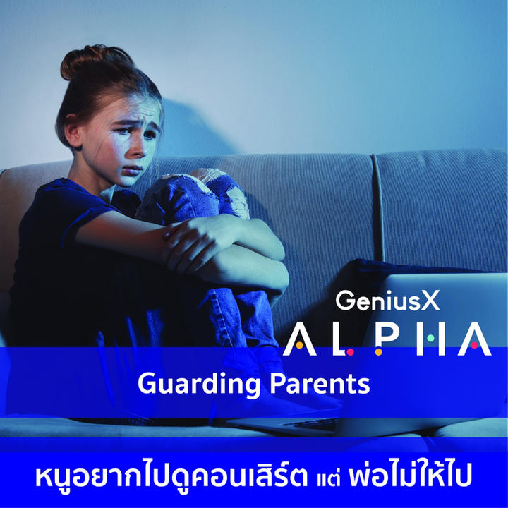 Children of Guarding Parents