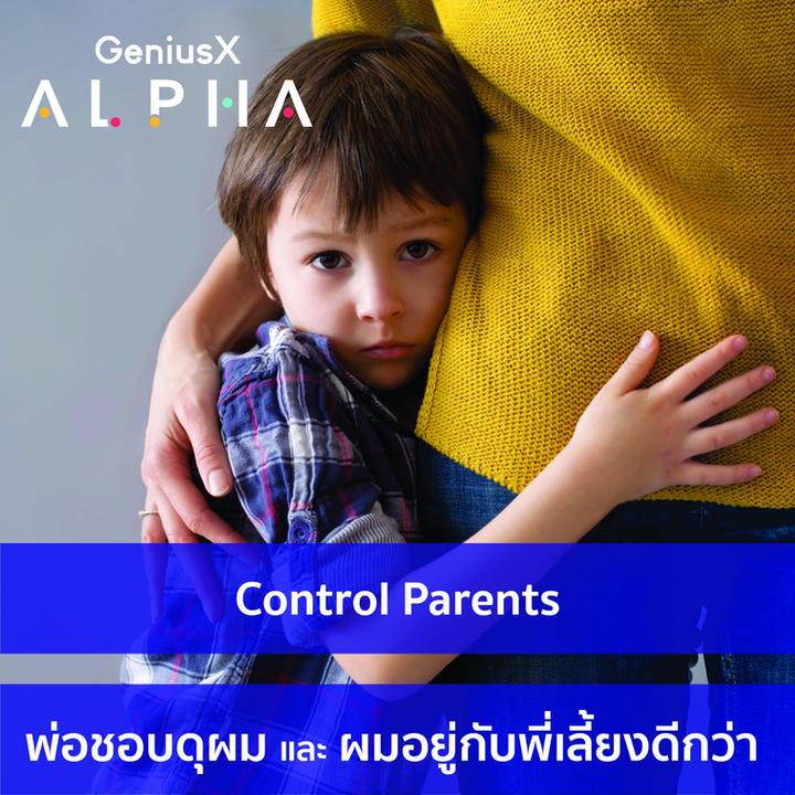 Children of Control Parents