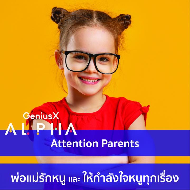 Children of Attention Parents