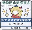 福井県感染予防宣言ポスター 001.jpg