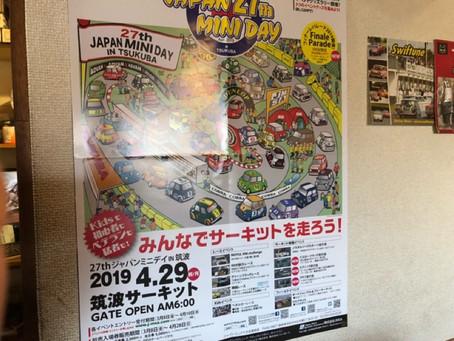 4/29 MINIDAY TSUKUBA