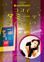 TAMAYO presents  麗しのSHOW PARTY 『今宵、タミーで逢いましょう』
