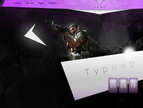 Главная страницы сайта турниров