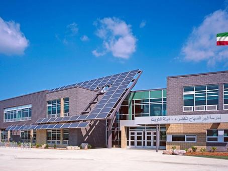 مشروع بناء أول مدرسة حكومية مستدامة في دولة الكويت باعتماد شهادة القيادة في الطاقة والتصميم البيئي