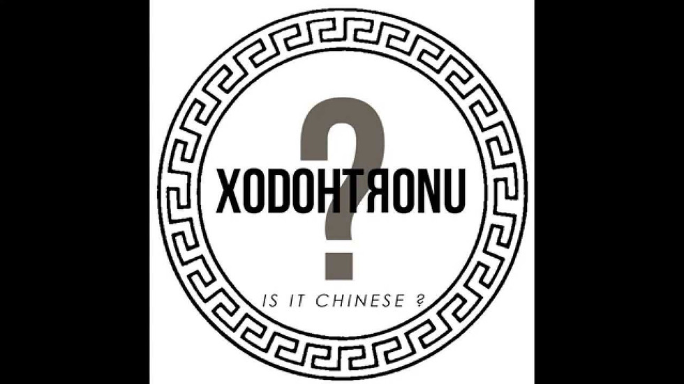 If you're gonna rep XODOHTRONU you gotta know how to say it!