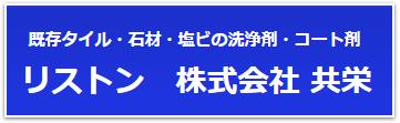 トップ・ヘダー(リストン(株)共栄).png