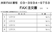 FAX注文書.PNG