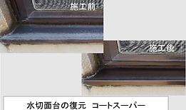 C71⑦コート剤カタログ-18.png