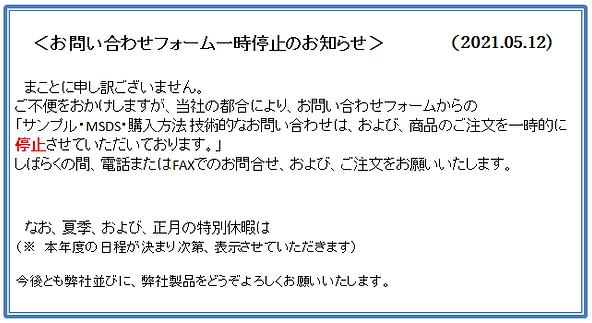 お問い合わせフォーム一時停止のお知らせ.PNG