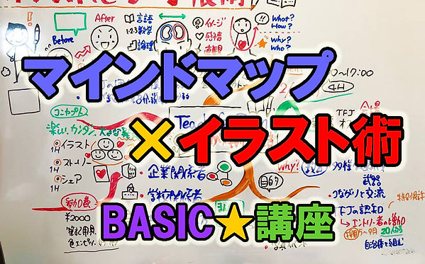 マインドマップ×イラスト BASIC講座.jpg