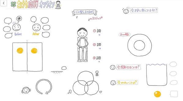 おうち座禅テキスト1.jpg
