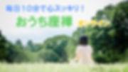 おうち座禅カバー.jpg