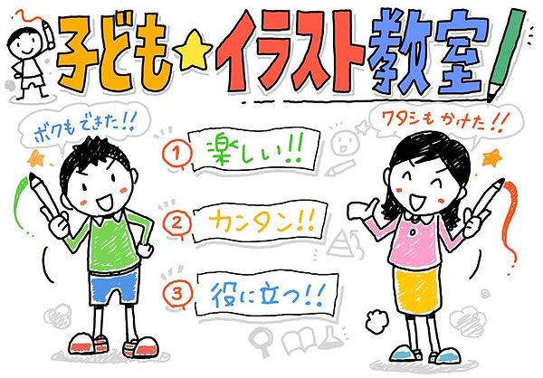 子どもイラスト教室2.jpg