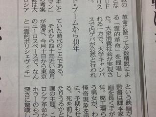 2/3 東京新聞夕刊にて紹介されました