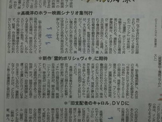 北海道新聞(3/10 夕刊)にてご紹介いただきました
