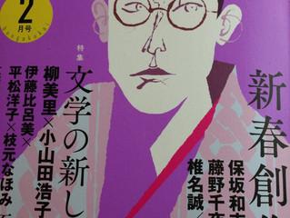 文學界2月号に高橋洋監督のエセー掲載!