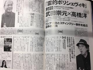 月刊ムー 2018年2月号 武田崇元×高橋洋 対談 掲載!