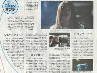 1/29読売新聞朝刊にて紹介されました