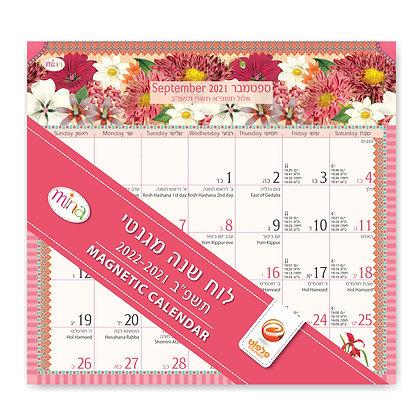 """לוח שנה מגנטי- תשפ""""ב"""
