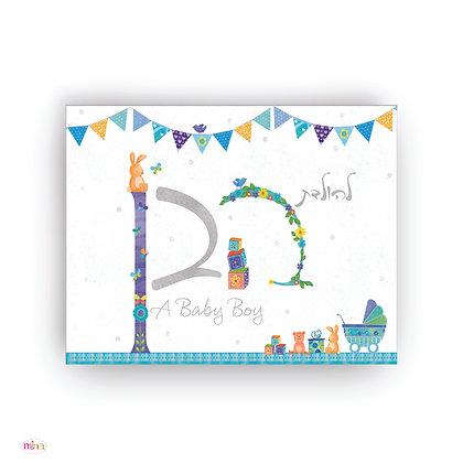 כרטיס ברכה- להולדת הבן