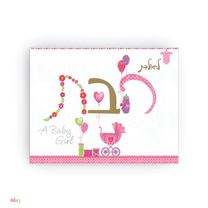 כרטיס ברכה- להולדת הבת