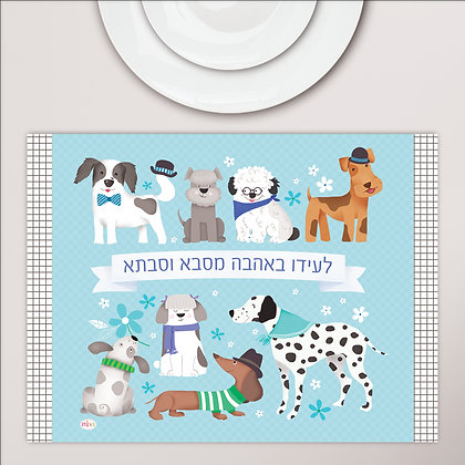 פלייסמט פיויסי ילדים עם כיתוב לבחירתכם- דגם כלבים