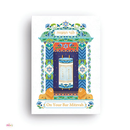 כרטיס ברכה לבר המצווה- ספר תורה