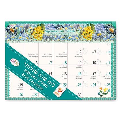 """לוח שנה שולחני שוכב- תשפ""""ב"""