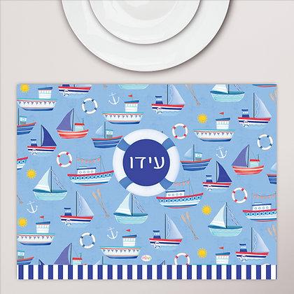 פלייסמט פיויסי ילדים עם כיתוב לבחירתכם- דגם סירות