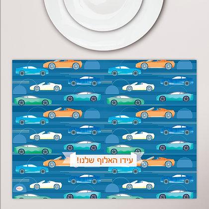 פלייסמט פיויסי ילדים עם כיתוב לבחירתכם- דגם מכוניות