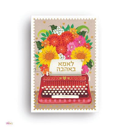 כרטיס ברכה- לאמא באהבה מכונת דפוס