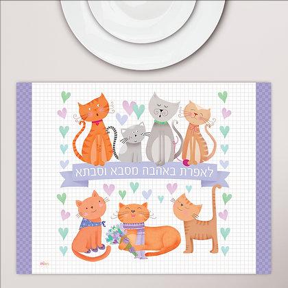 פלייסמט פיויסי ילדים עם כיתוב לבחירתכם- דגם חתולים