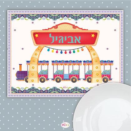פלייסמט פיויסי ילדים- דגם רכבת עם כיתוב אישי