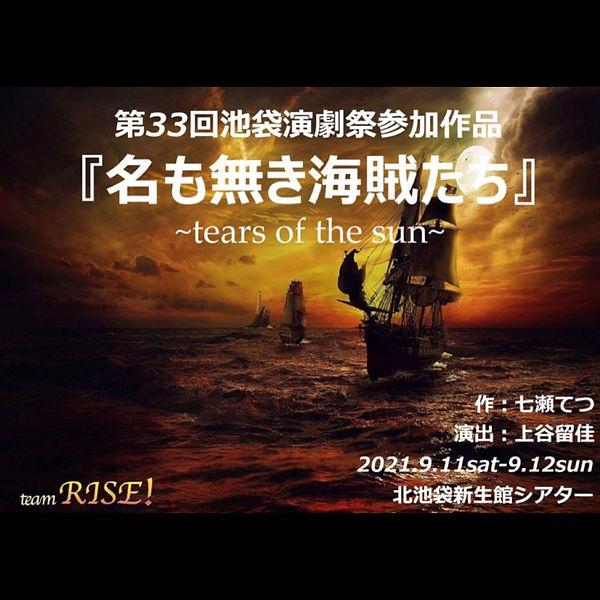 9月公演名も無き海賊たち.jpg