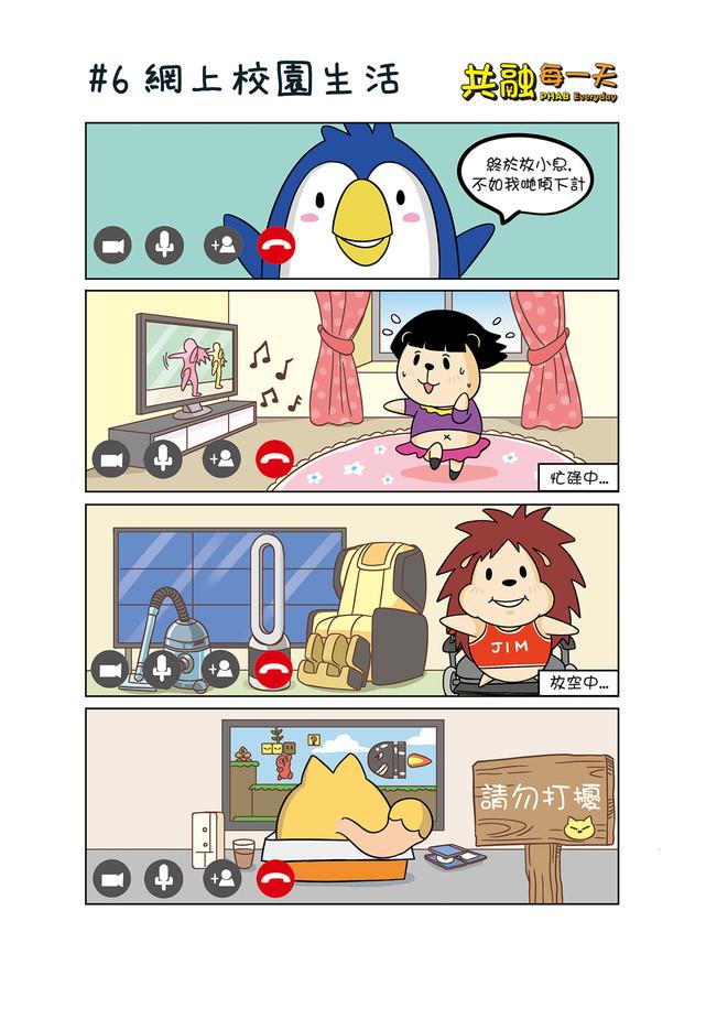 #6 網上校園生活 (Full)