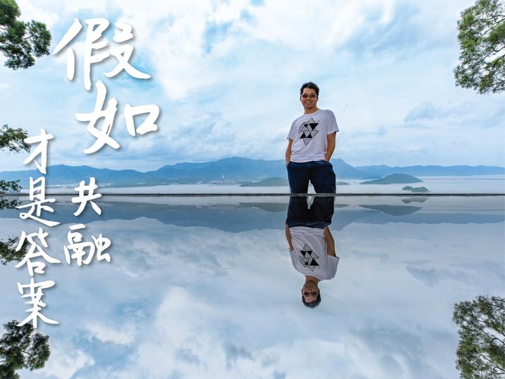 故事四 - Kenny (共融媒體訓練班導師) .jpg