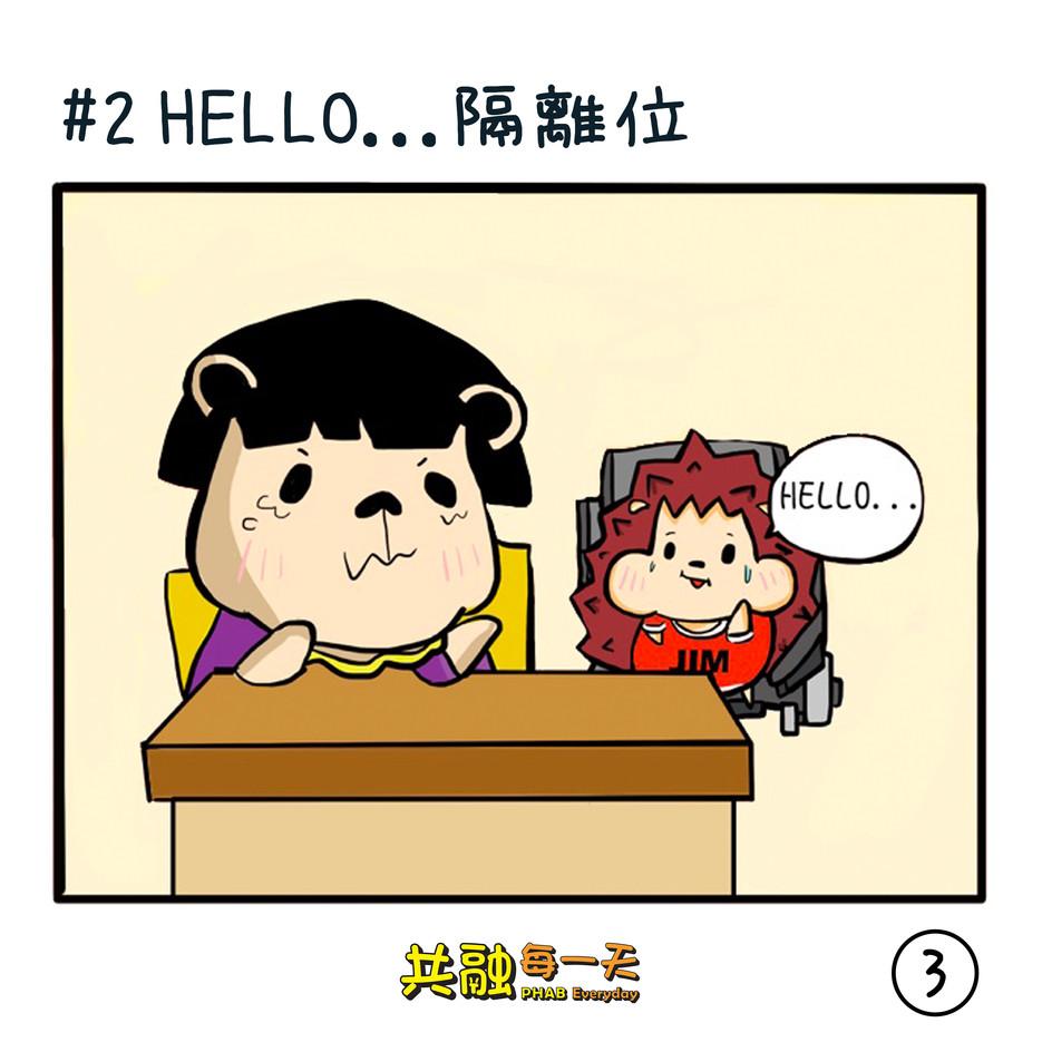 #2 Hello...隔離位 C