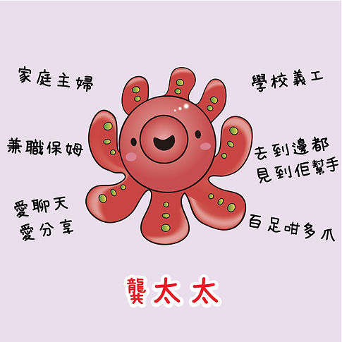 龔太太 1.jpg