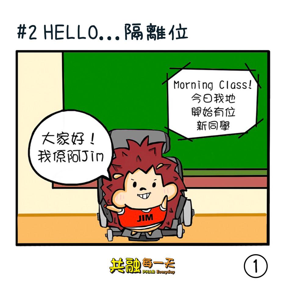 #2 Hello...隔離位 A