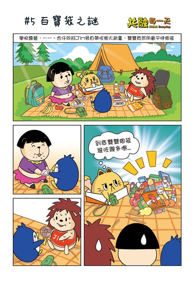 #5 百寶袋之謎 (Full)