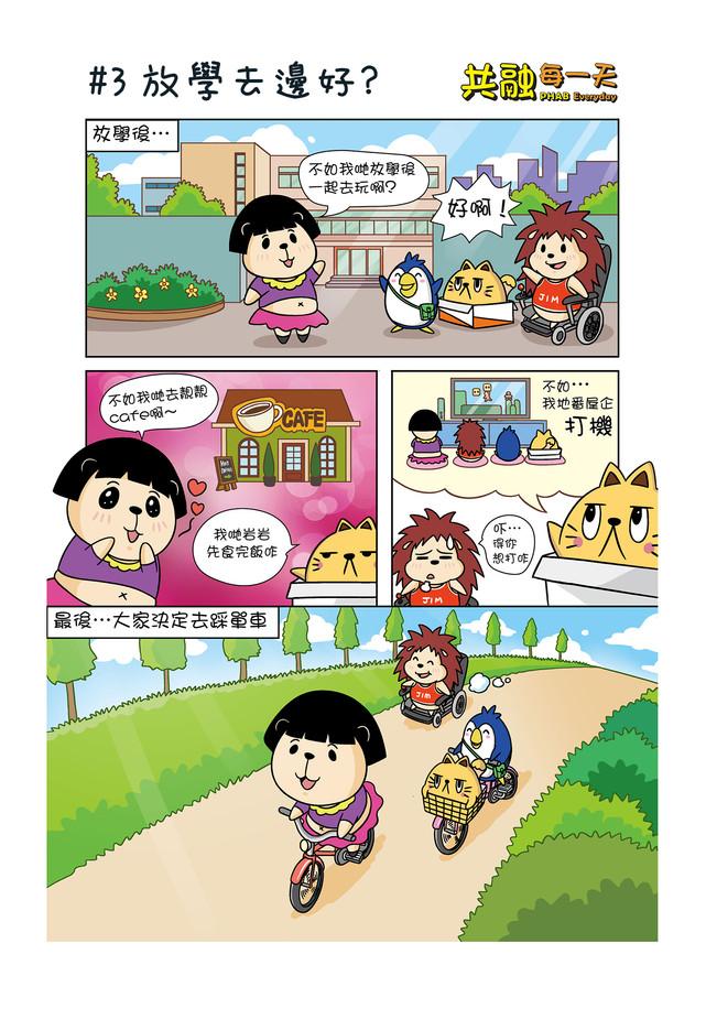 #3 放學去邊好? (Full)
