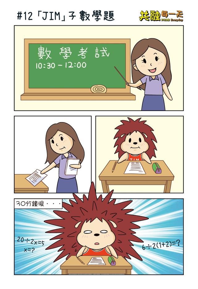 #12 JIM子數學題 (Full)