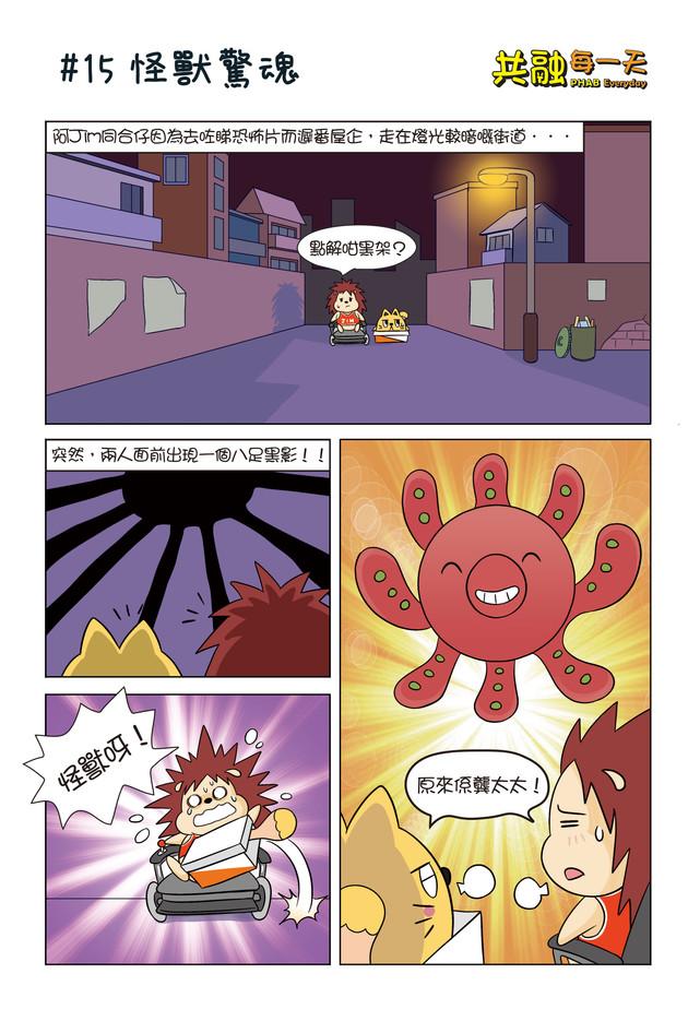 #15 怪獸驚魂 (Full)