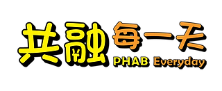 PHAB-Everyday-Logo(New-Version).png
