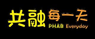 PHAB-Everyday-Logo(New-Version).png