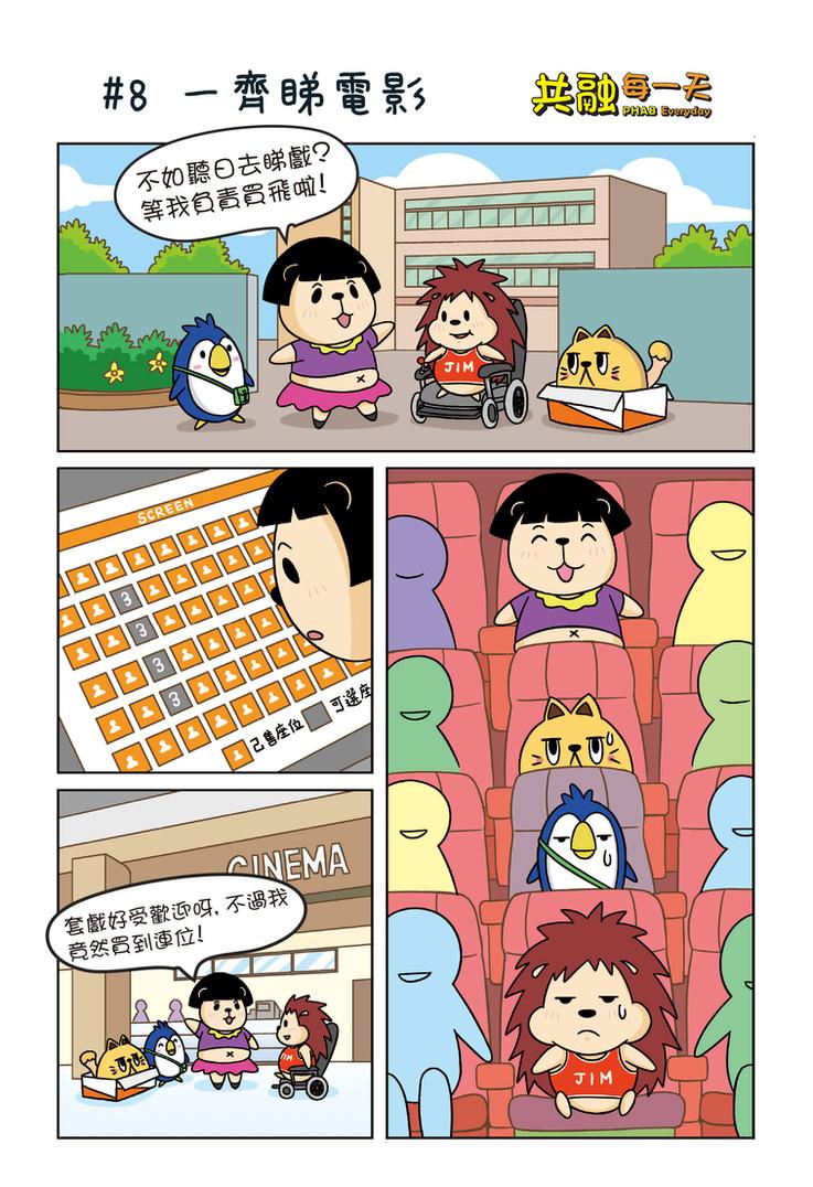 #8 一齊睇電影 (Full)