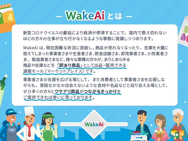 WakeAi_service_color1_01.png